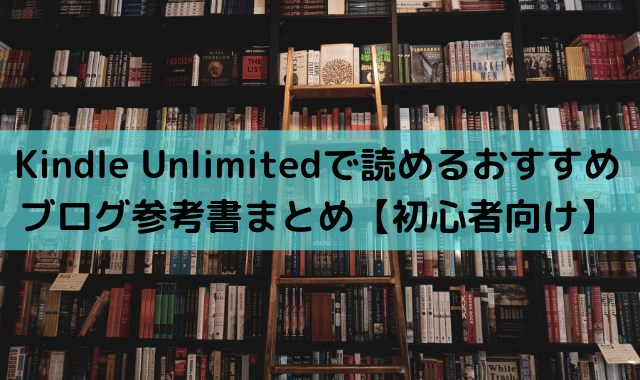 Kindle Unlimitedで読めるおすすめブログ参考書まとめ【初心者向け】