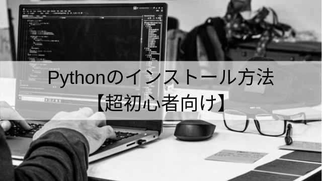 Pythonのインストール方法【超初心者向け】