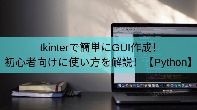 tkinterで簡単にGUI作成!初心者向けに使い方を解説!【Python】