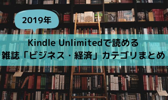 Kindle Unlimitedで読める雑誌「ビジネス・経済」カテゴリまとめ