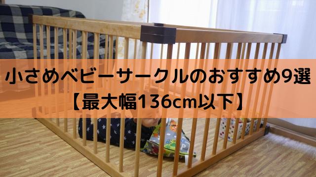 小さめベビーサークルのおすすめ9選【最大幅136cm以下】