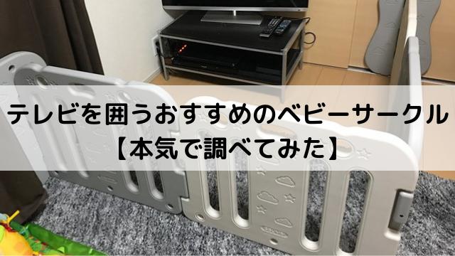 テレビを囲うおすすめのベビーサークル【本気で調べてみた】