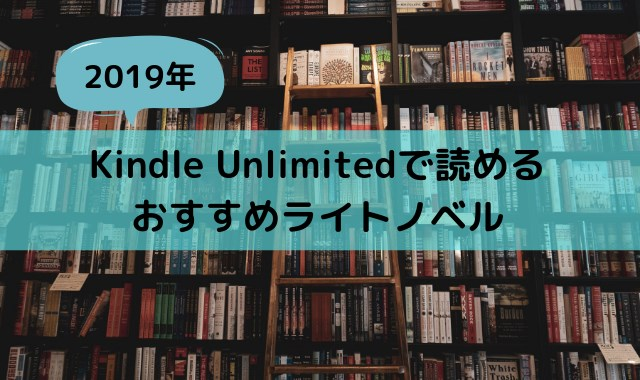 Kindle Unlimitedで読めるおすすめライトノベル