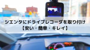 シエンタにドライブレコーダを取り付け【安い・簡単・キレイ】