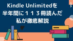 Kindle Unlimitedを 半年間に113冊読んだ私が徹底解説